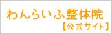 わんらいふ整体院【公式サイト】